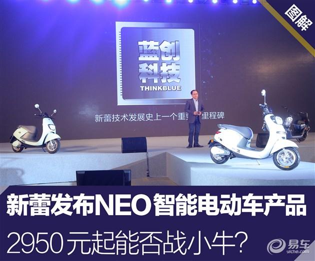 """新蕾发布NEXT ONE 蓝创未来""""系列产品 2950元起能否战小牛?"""