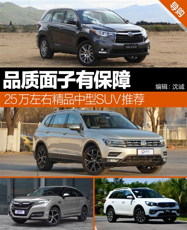 品质面子都有保障 25万级中型SUV推荐 途观L汉兰达入围