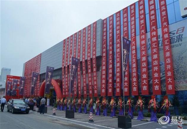 深圳汇天源传祺4S店开业盛典圆满落幕