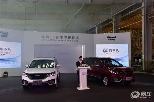 比速T5重庆正式下线 定位中型七座SUV 预计第二季度末上市