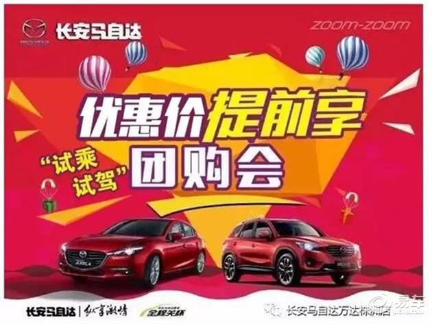 株洲长安马自达4月15日全系超值 试乘试驾团会