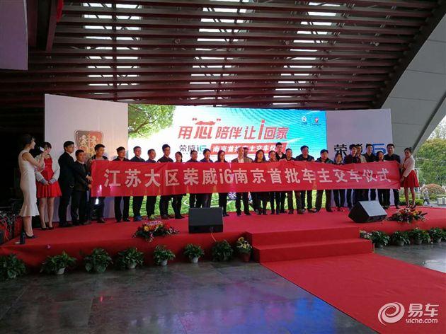 荣威i6南京首批车主交车仪式圆满落幕