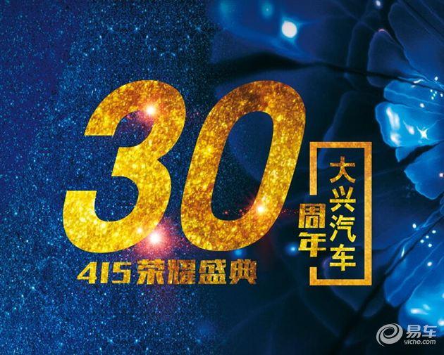 大兴集团30周年盛典 415荣耀绽放