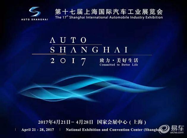 北京交通广播2017上海国际车展特别直播
