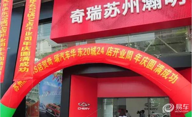 苏州瀚明奇瑞汽车华东20城24店开业周年庆典