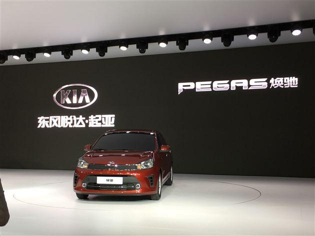 起亚全新车型焕驰车展首发 定位低于K2/主打经济实用
