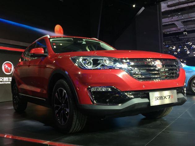 2017上海车展:汉腾X7S正式发布