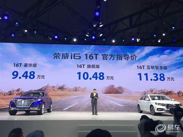 """荣威i6 1.0T正式上市 售9.48-11.38万元 """"蓝芯""""更高效"""