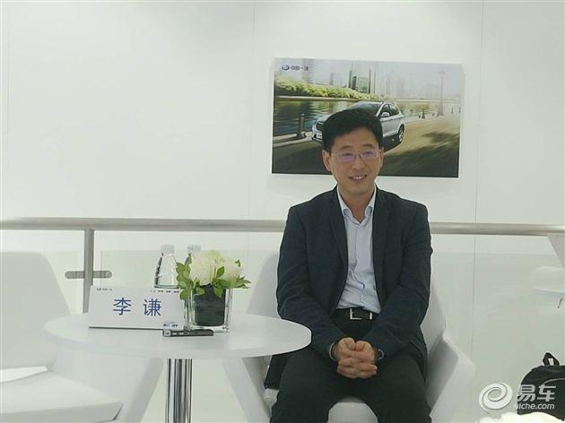 2017上海车展 易车专访一汽李谦先生