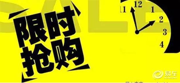 倒计时3天  五菱宝骏4.28厂价直销大型限时抢购会-黄石站