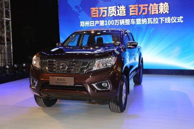 郑州日产纳瓦拉正式下线 或6月上市/推8款车型