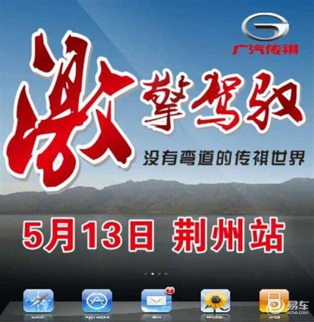 一言不合就送iPad 广汽传祺5月13日太疯狂了