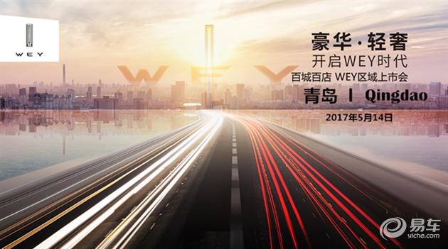 中国豪华SUV开创者WEY  燃擎青岛CBD万达广场
