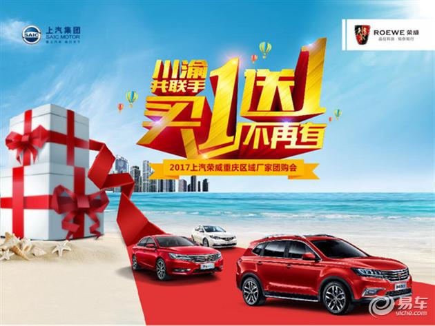 2017上汽荣威重庆区域厂家团购会将开启