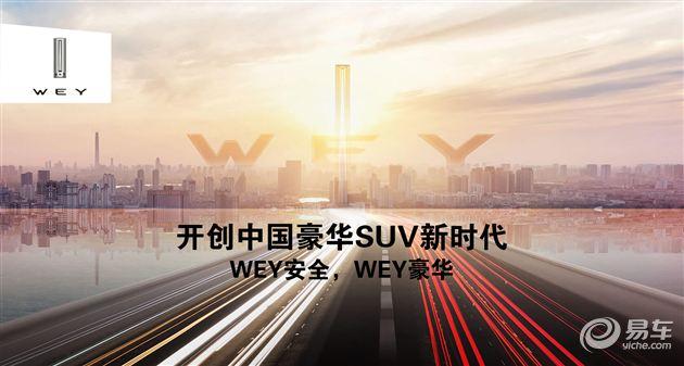 国际化核心研发团队,邀您共聚涪城万达,尽情品WEY