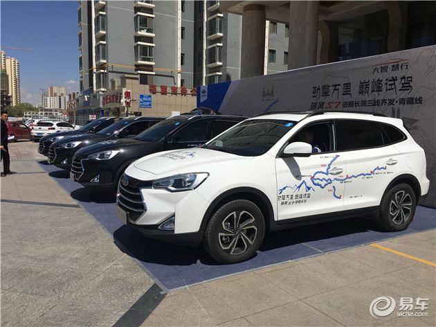出征世界最高峰 瑞风S7巅峰试驾青藏线西宁发车