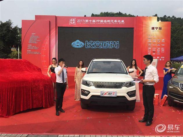 遂宁名城巡展,长安CX70T邀您豪擎畅享