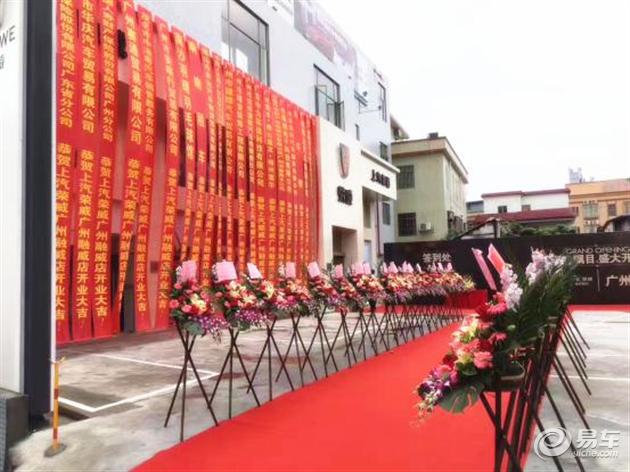 广州融威荣威4S店盛大开业