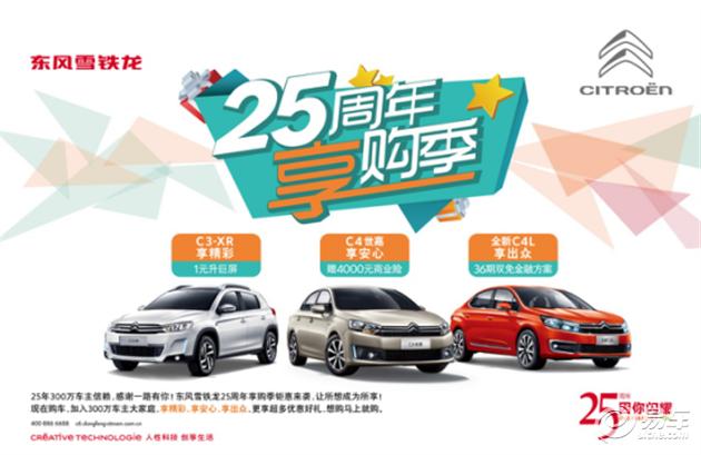 东风雪铁龙25周年厂庆C4世嘉再次纷享钜惠