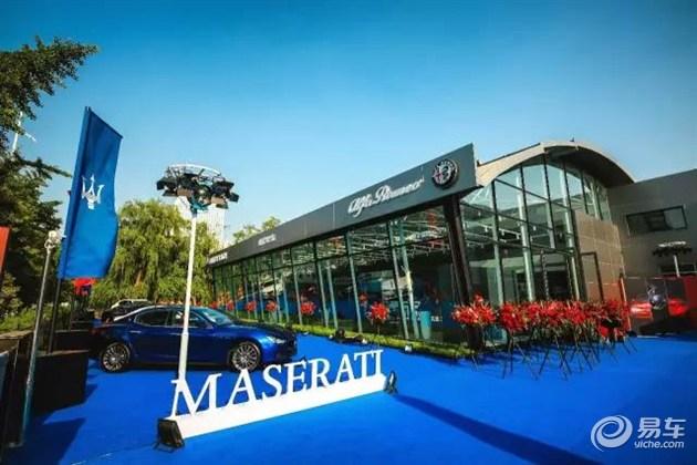 临沂润之意玛莎拉蒂&阿尔法·罗密欧双品牌展厅盛大开业