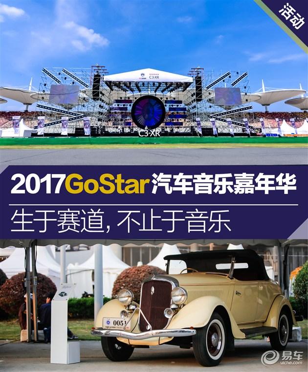 2017GoStar东风雪铁龙C3-XR汽车文化音乐嘉年华燃爆劲夏