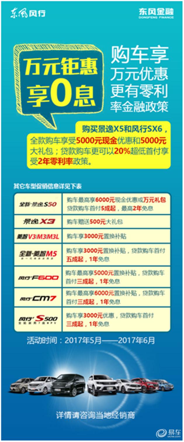 """万元钜惠享零息东风风行""""购车季""""来袭"""