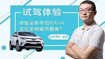 """直播 体验全新丰田RAV4""""新""""在哪"""