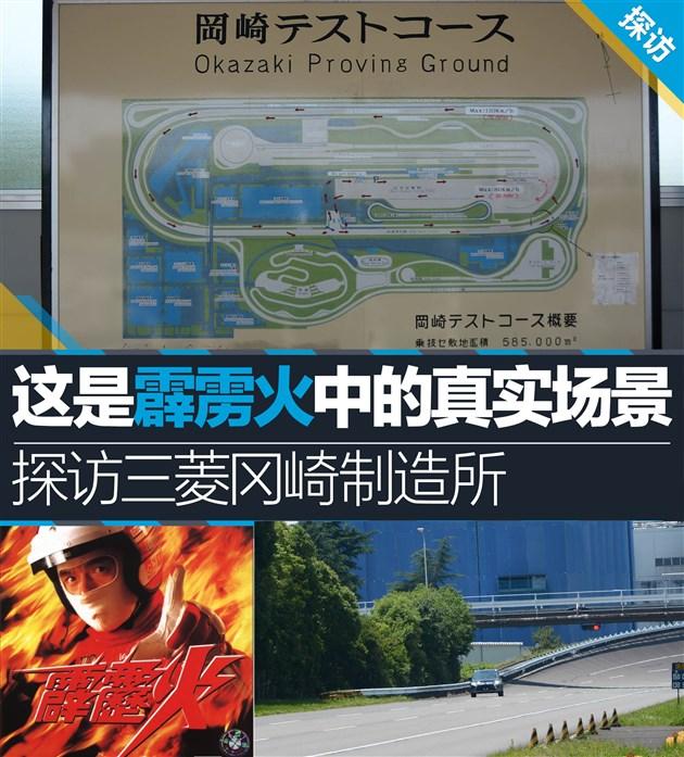 成龙电影中的真实场景 探访三菱冈崎制造所