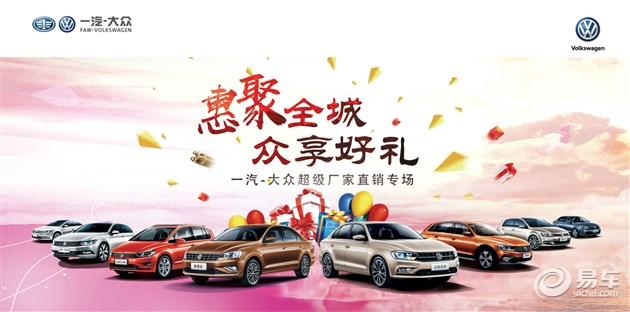 6月17日一汽-大众厂家大型团购会火热招募中