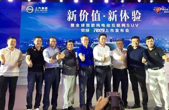 荣威RX5推出电动版 想和比亚迪掰掰手腕