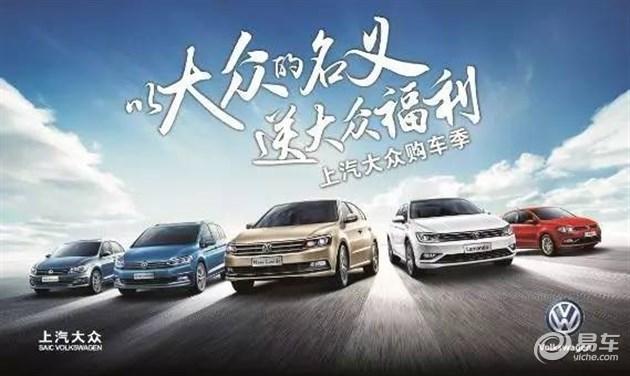 6·17全省联动 上海大众厂家特卖会南阳威佳站