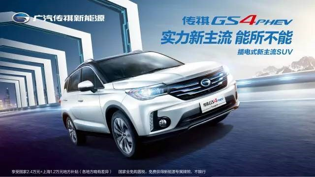 传祺GS4 PHEV将于6月16日上市  纯电车型GE3当天同步预售