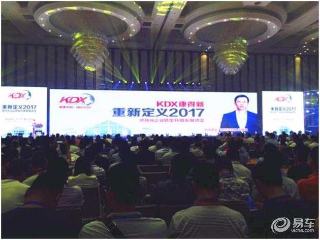 武汉展KDX五千人大会  吴晓波:这是一个大变革时代