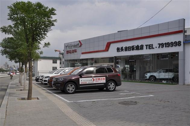 野马汽车T80登陆包头吉日乐途4S店