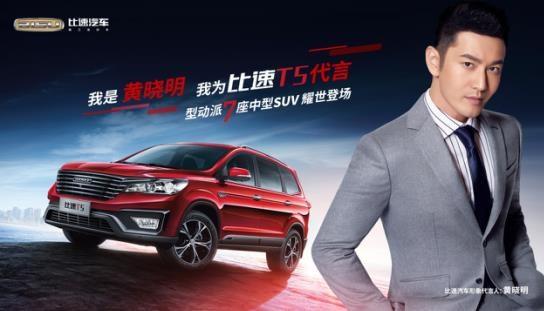 比速T5将于7月20日在宜昌隆重上市 优先订 抢油卡