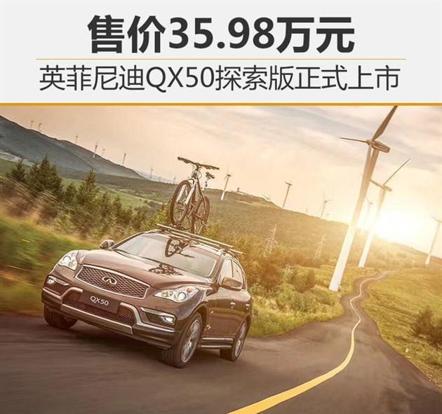 英菲尼迪QX50探索版上市 售价35.98万元