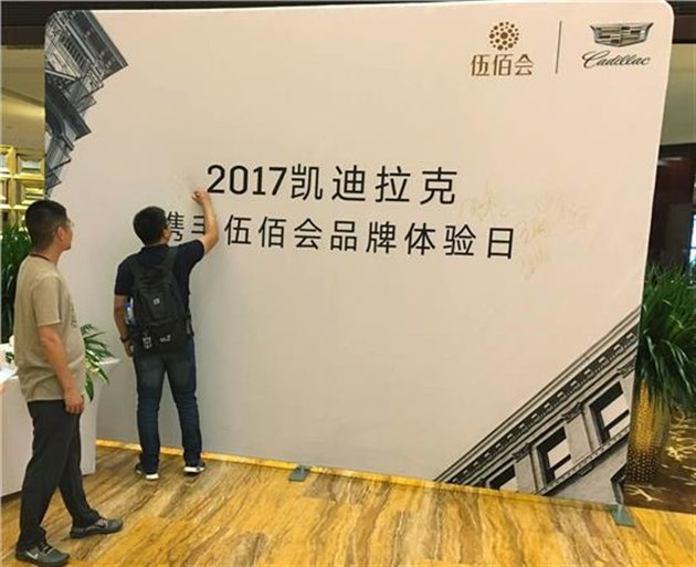 2017凯迪拉克携手伍佰会品牌体验日