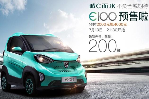 宝骏E100电动车将开启预售 限量200台