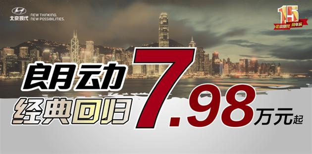 北京现代7月惠动全城 朗动7.98万元起