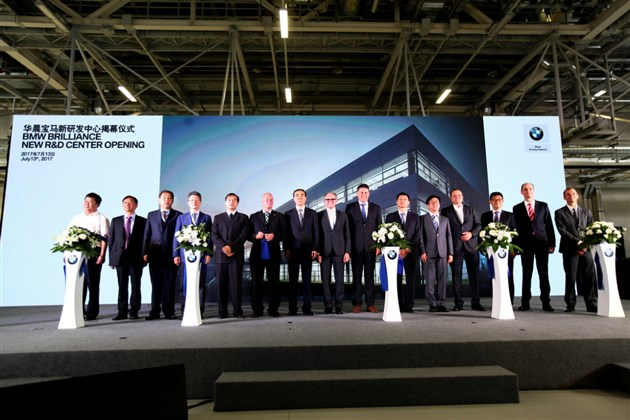 华晨宝马新研发中心揭幕,引领新能源汽车研发
