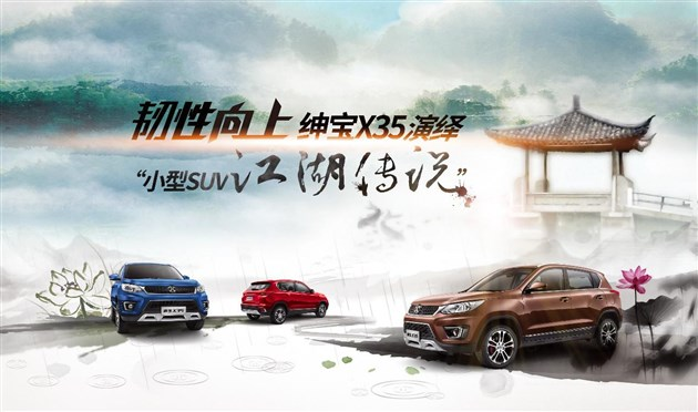 韧性向上  绅宝X35演绎 小型SUV江湖传说