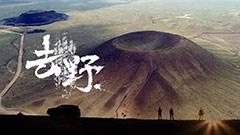 老司机出品 乌兰哈达火山之旅