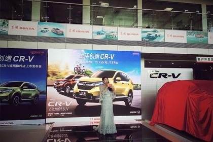 售价16.98—25.98万元 东风本田柳叶店全新一代CR-V心动上市