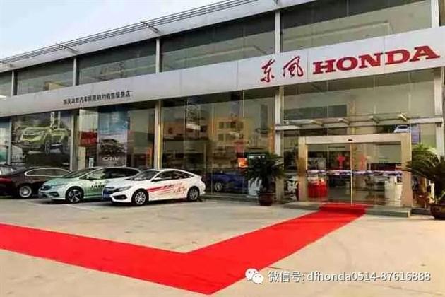 【天泰隆·恭祝】全新一代CRV扬州地区上市发布会圆满成功!