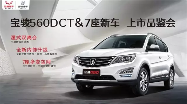 四川嘉驰宝骏560 DCT&七座新车上市发布会 诚邀品鉴。