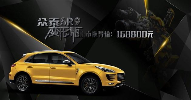 众泰SR9变形版售16.88万元 2.0T动力/激进套件设计