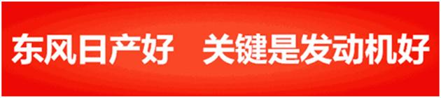"""""""微秒贷""""启动购车惠 轩逸只要2.9万开回家!"""