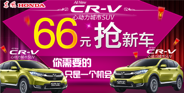 66元抢全新CR-V 你敢来挑战吗?