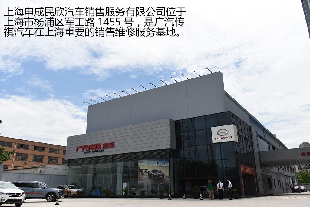 上海军工路店传祺GS4立减万元享24期0息
