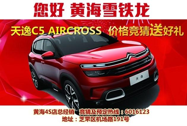 黄海雪铁龙 烟台首台全新中高级SUV天逸 到店速来围观
